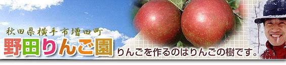 野田りんご園