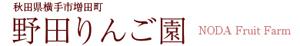 野田りんご園 秋田県横手市増田町